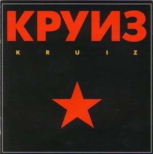 Круиз - Kruiz