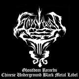 Ghostdom Records