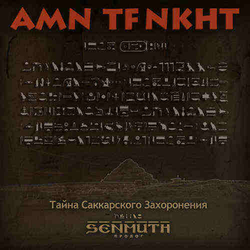Senmuth - AMN TF NKHT: Тайна саккарского захоронения (Пролог)