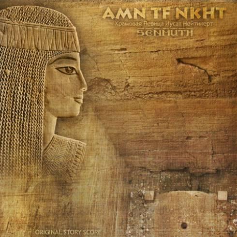 Senmuth - AMN TF NKHT: Храмовая певица Иусат Нейтикерт (I)