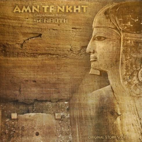 Senmuth - AMN TF NKHT: Сакральная магия (II)