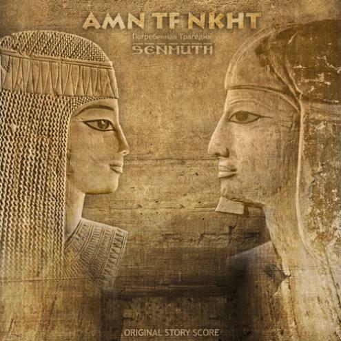 Senmuth - AMN TF NKHT: Погребённая трагедия (III)