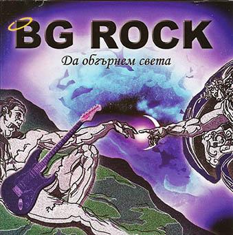 BG Rock - Да обгърнем света