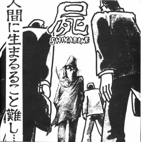 Shikabane - 人間に生まるること難し・・・