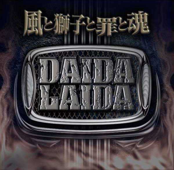 Daida Laida - 風と獅子と罪と魂