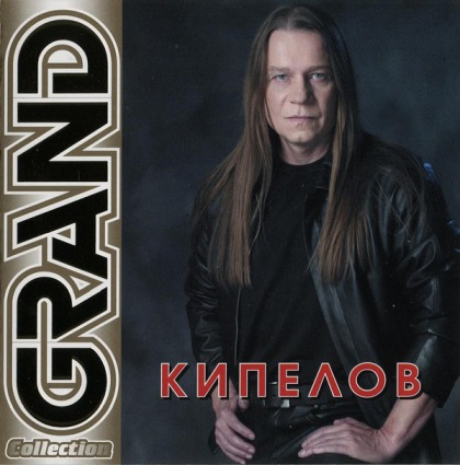 Кипелов - Grand Collection