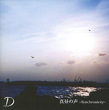 D - 真昼の声 ~Synchronicity~