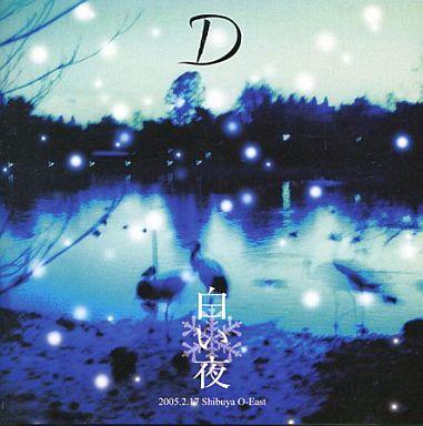 D - 白い夜