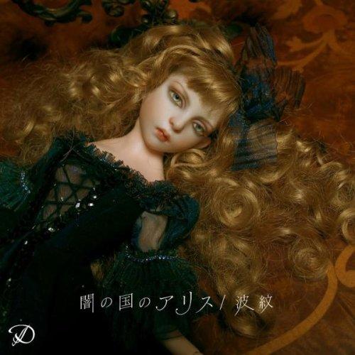 D - 闇の国のアリス / 波紋