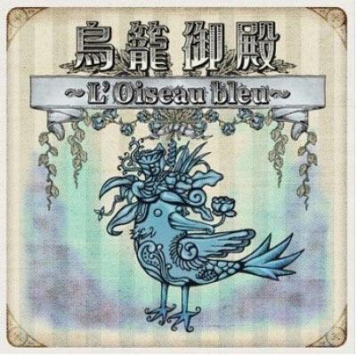 D - 鳥籠御殿 ~L'Oiseau bleu~
