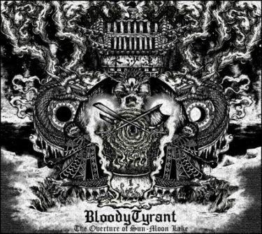 暴君 / Bloody Tyrant - The Overture of Sun-Moon Lake (2012)