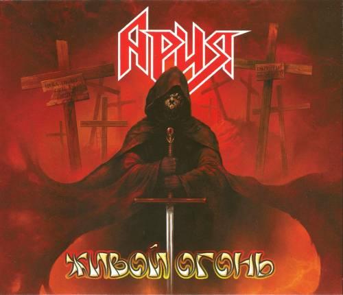 Ария - Живой огонь