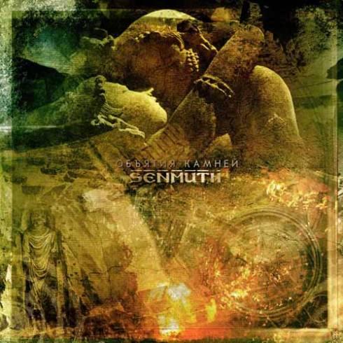 Senmuth - Объятия камней