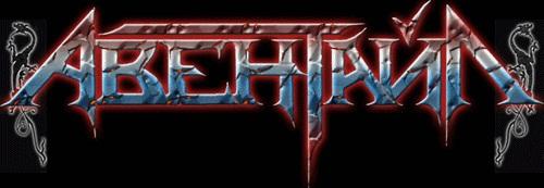 Авентайл - Logo
