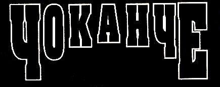 Чоканче - Logo