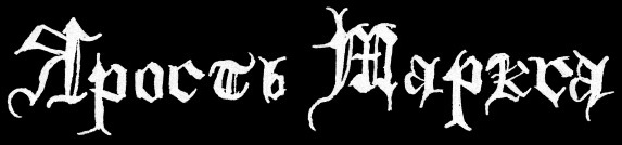 Ярость Маркса - Logo
