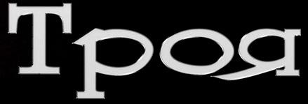 Троя - Logo