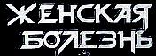 Женская Болезнь - Logo
