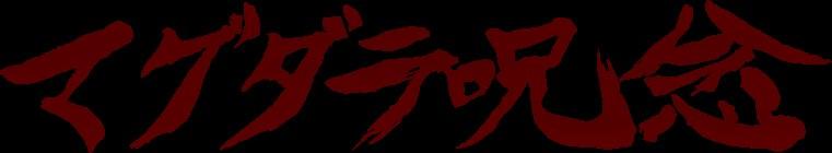 マグダラ呪念 - Logo