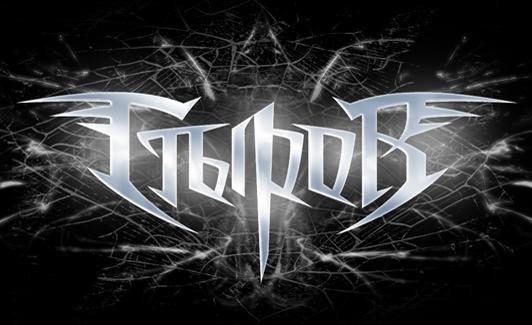 Стыров - Logo