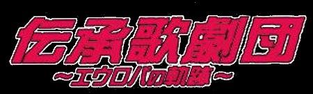 伝承歌劇団-エウロパの軌跡 - Logo