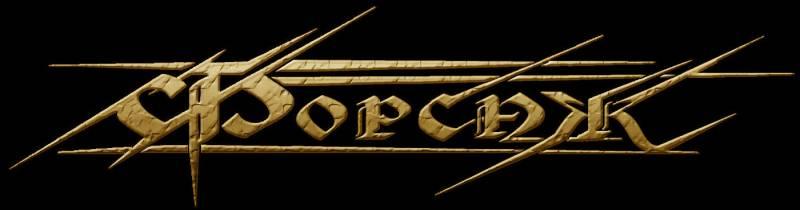 Форсаж - Logo