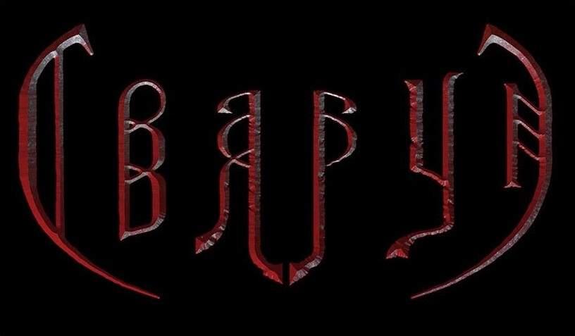 Сварун - Logo