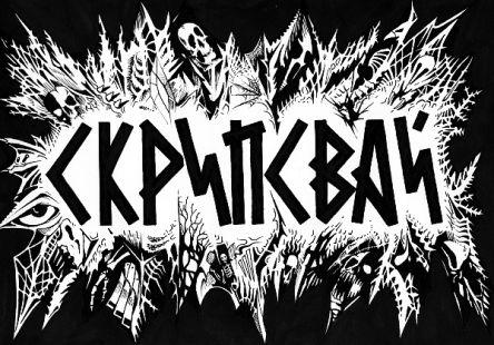 Скрипсвай - Logo