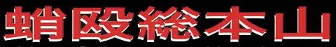 蛸殴総本山 - Logo