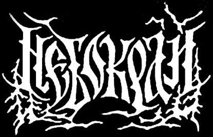 Небокрай - Logo
