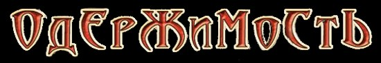 Одержимость - Logo
