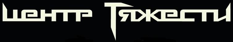 Центр Тяжести - Logo