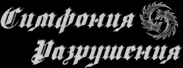 Симфония Разрушения - Logo