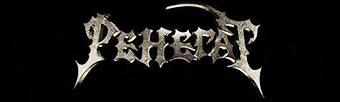 Ренегат - Logo