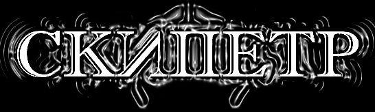 Скипетр - Logo