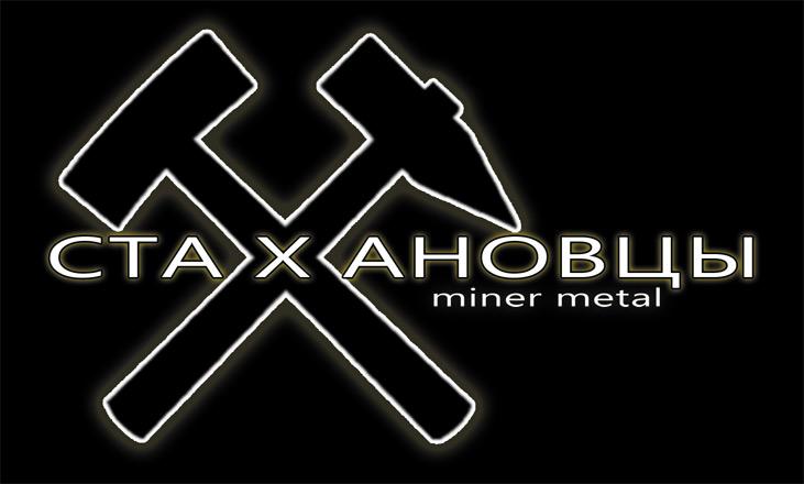 Стахановцы - Logo