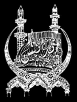 تدنيس - Logo