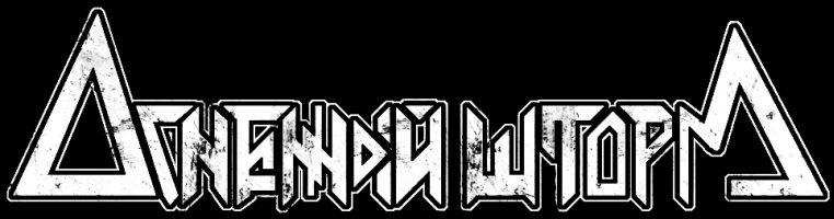 Огненный Шторм - Logo