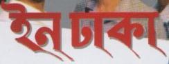 In Dhaka - Logo