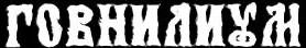Говнилиум - Logo