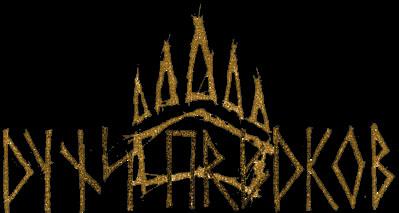 Духи Предков - Logo