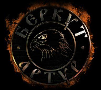 Артур Беркут - Logo