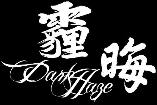 霾晦 - Logo