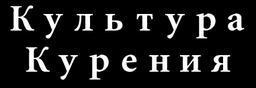Культура Курения - Logo