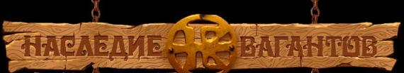 Наследие Вагантов - Logo