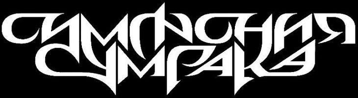 Симфония Сумрака - Logo