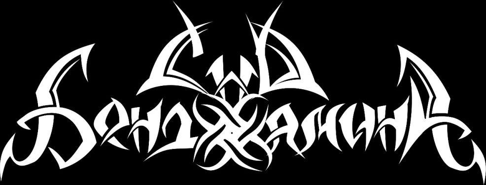 Сны Бенджамина - Logo