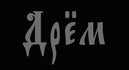 Дрём - Logo