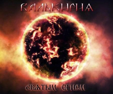 Валькирия - Святым огнём