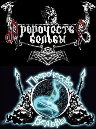Пророчество Вёльвы - Logo